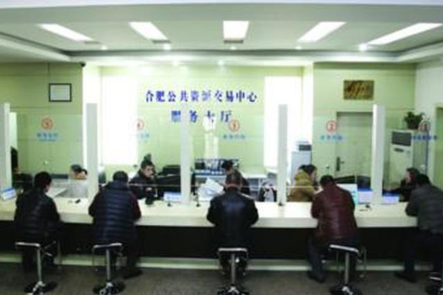 合肥公共资源交易平台1-10月交易金额2275亿元