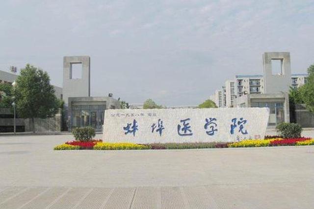 蚌埠医学院更名为蚌埠医科大学有了新进展