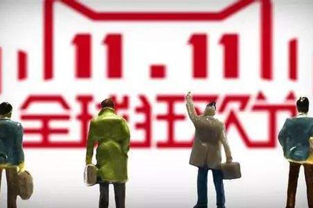 """从""""双11""""脉动观察中国消费新趋势"""