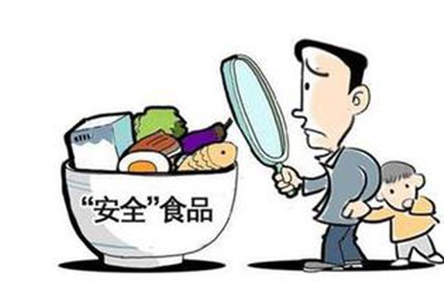 多部门持续推进食品安全问题专项整治