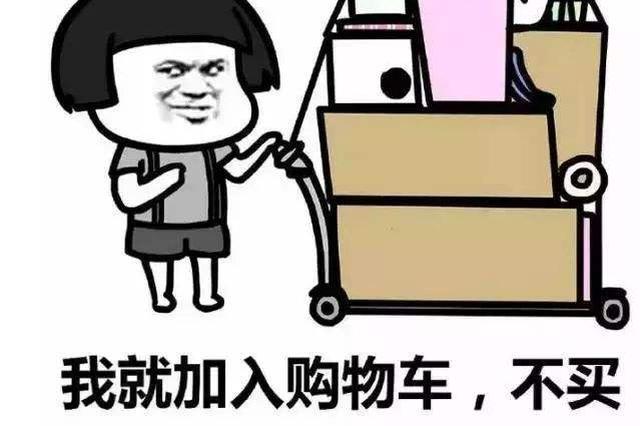 """今年""""双11"""" 去谁的购物车""""抄作业"""""""