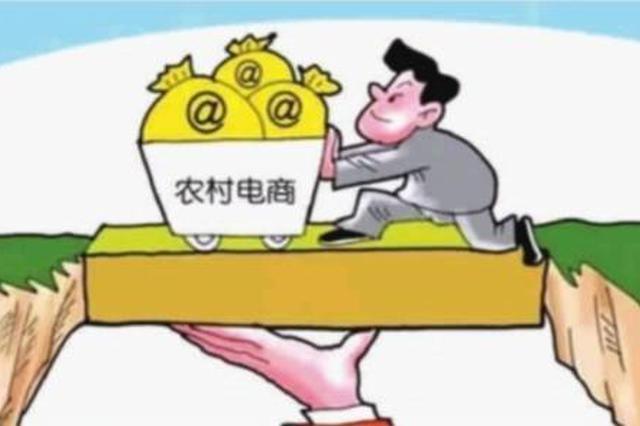 """滁州市为农村电商派发政策""""大红包"""""""