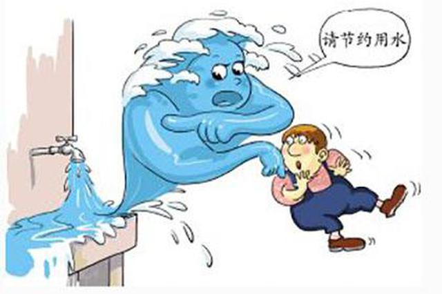 饮水告急 呼吁广大居民节约用水