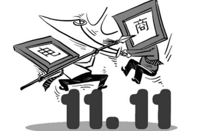"""""""双11""""不再是电商与传统零售业的简单PK"""