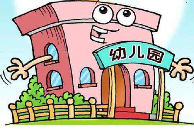 小区幼儿园须与首期住宅同步交付