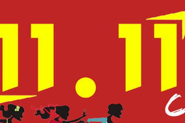 双11安徽人在天猫花了87.4亿 比去年增加了26%