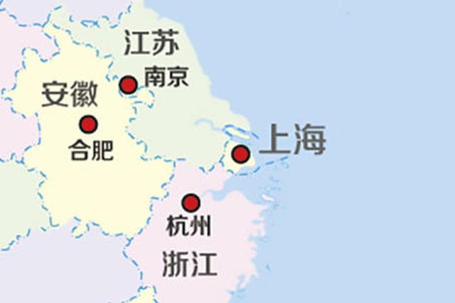 沪苏浙皖四省市联合签订《合肥备忘录》