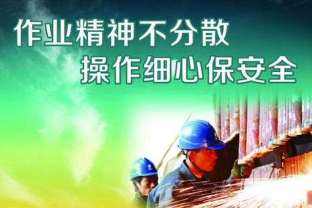 淮南以多元化文化引领安全生产