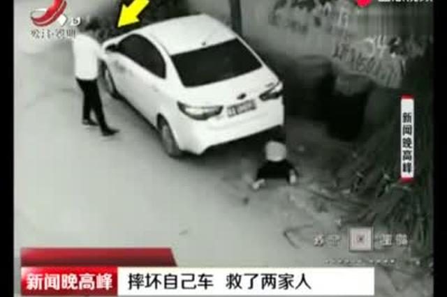 摔坏自己车 救了两家人