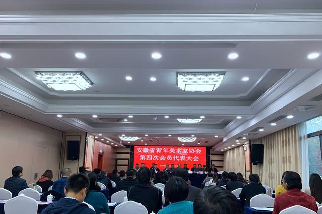 安徽省青年美术家协会第四次会员代表大会举行