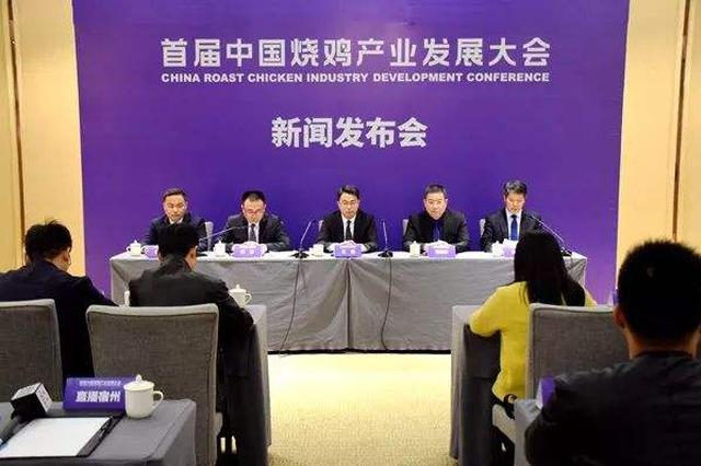宿州埇桥区召开首届中国烧鸡产业发展大会