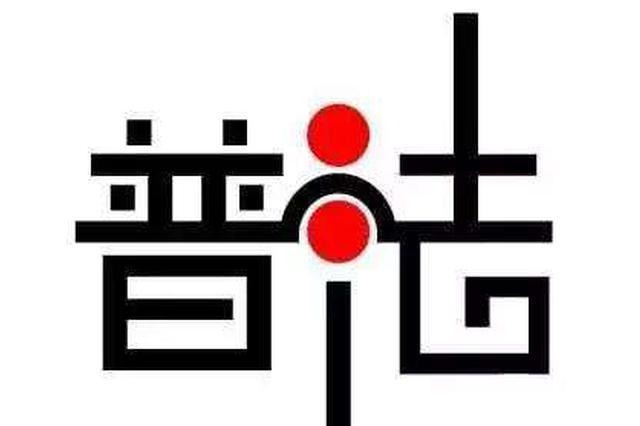 安庆构筑农村普法阵地集群 依法治理在农村扎根结果