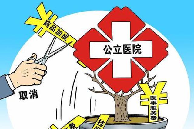 今年芜湖市属公立医院药品让利近8000万元