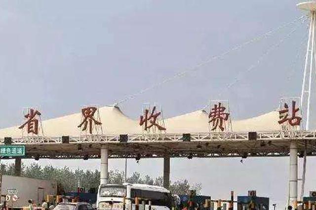安徽高速公路21个省界站完成大棚拆除