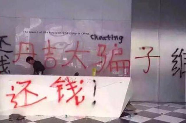 """""""金仕堡""""跑路老板涉嫌合同诈骗被刑拘"""