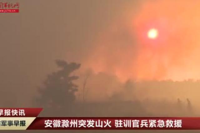 安徽庐江实施人工增雨作业 缓解严重旱情