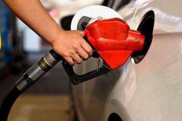 新一轮调价 马上油价要变