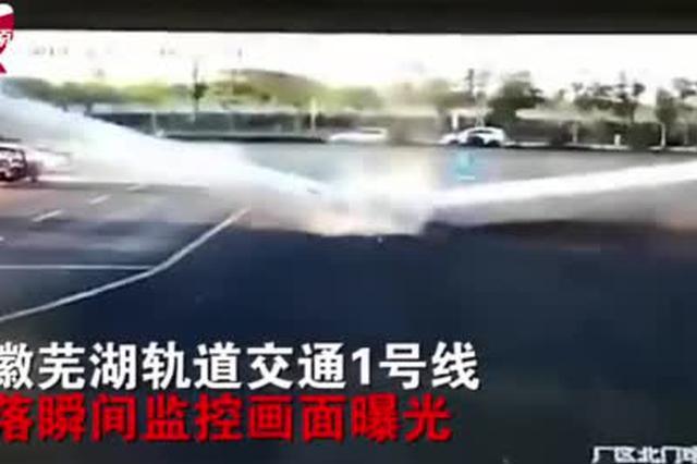 安徽芜湖轨道交通1号线坠落瞬间