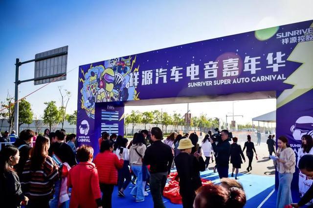 赛事、电音、美食、超跑 2019祥源汽车电音嘉年华嗨翻宁波杭州湾