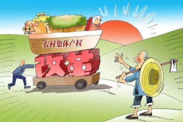 马鞍山率先完成农村集体产权制度改革
