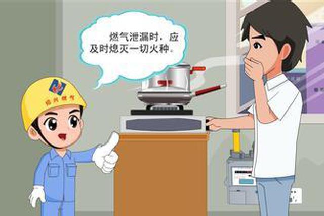 芜湖半年内发生75起燃气泄漏事故