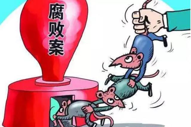 安徽供销社系统现腐败窝案4名厅级干部落马
