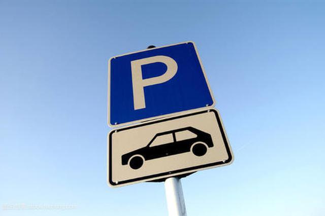 合肥鼓励有条件小区接受外来车辆停放