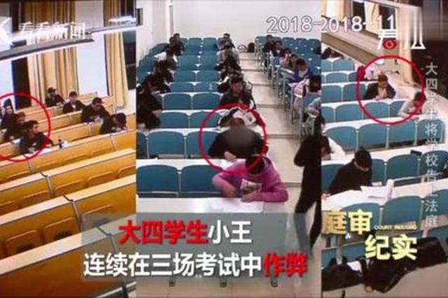 毕业生作弊被开除起诉学校
