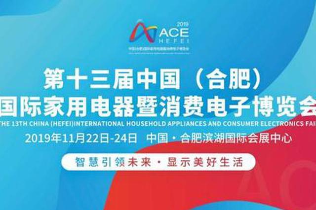 第十三届中国家博会将于11月22日举办