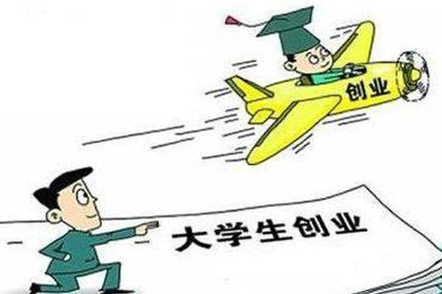 安徽省为2020届毕业生发放求职创业补贴8千多万元