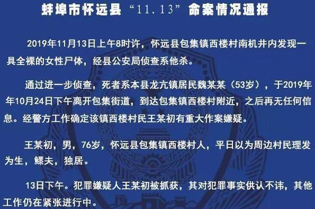 安徽省蚌埠怀远深井女尸案犯罪嫌疑人被抓获