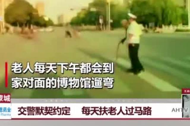 安徽蒙城:交警默契约定  每天扶老人过马路