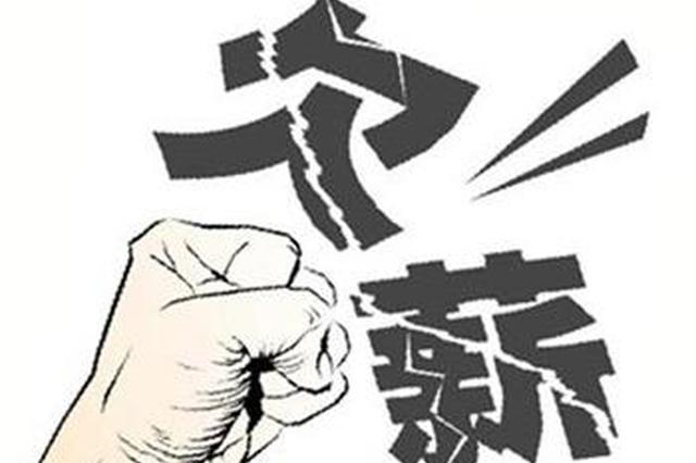 滁州市开展整治欠薪工作启动冬季攻坚行动