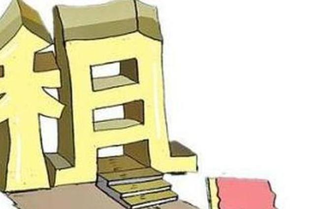 合肥专项整治住房租赁中介机构乱象