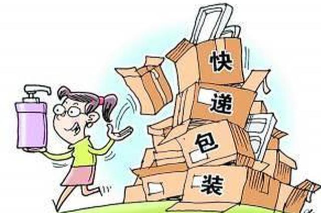"""""""消费狂欢""""后 别让快递包装成为环境负担"""