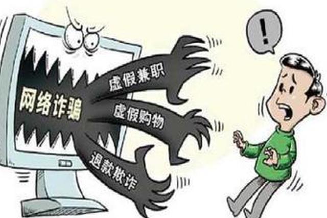 微信成网络诈骗使用最频繁的作案工具