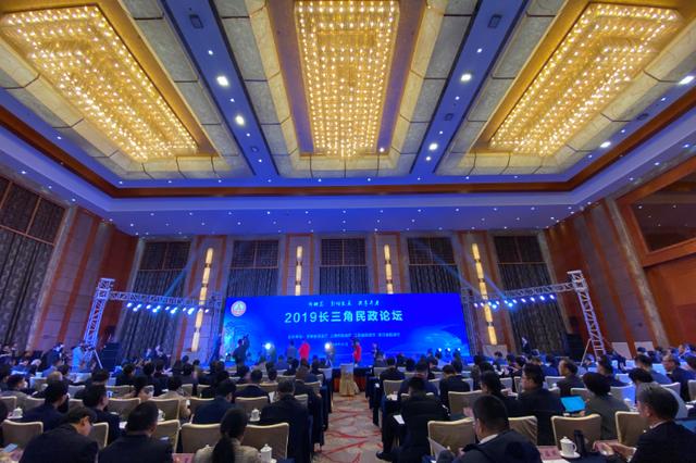 2019长三角民政论坛昨日在合肥举行