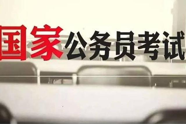 芜湖国考最热职位竞争比为116:1