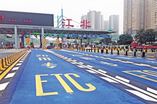 芜湖150余条高速ETC车道改造完成