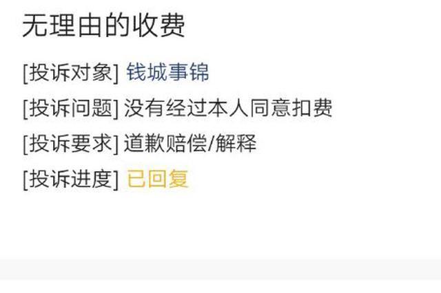 网友投诉钱城事锦擅自扣费 客服已回复