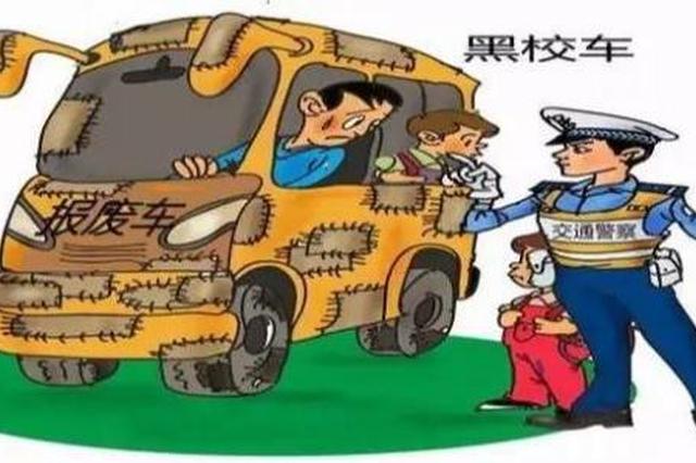 """阜阳""""黑校车""""接送幼儿 校方被罚1万元"""