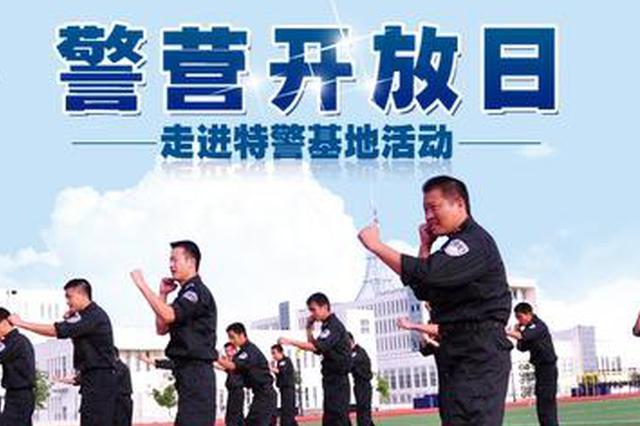 """滁州公安举办""""双进双评议""""主题警营开放日活动"""
