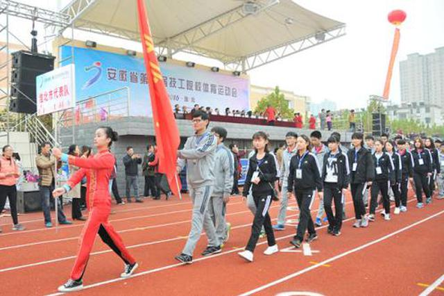 安徽省第八届技工院校体育运动会举行