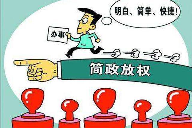 """安徽省经信厅持续深化""""放管服""""改革优化营商环境"""