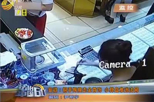 安徽男子用铜镯子换金戒指 被老板发现难逃法网