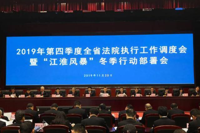 """安徽法院将启动""""江淮风暴""""冬季行动"""
