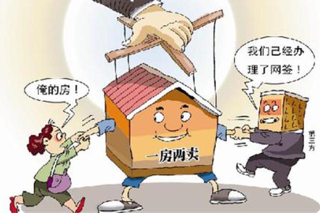 """安徽岳西现""""一房多卖""""诈骗案 涉案金额62万元"""