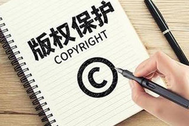 安徽今年作品版权登记数逾4万件 超前三年总和