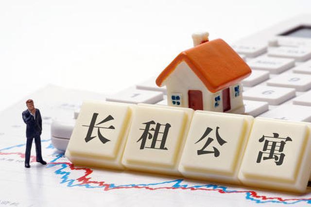 租多久就住多久是长租公寓的起码要求