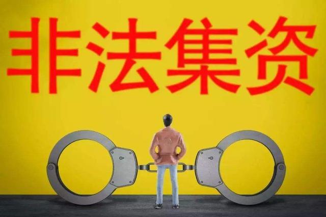 非法吸储60余亿元 安徽一集资诈骗主犯被引渡回国